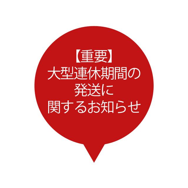 ★大切なお知らせ★大型連休期間の発送につきまして