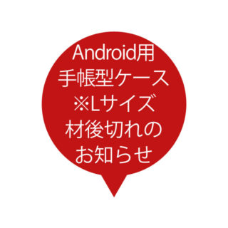 ★Android 手帳型 Lサイズ在庫切れのお知らせ★