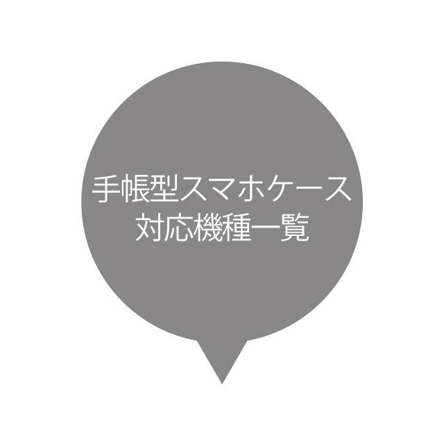 ギャラクシー GALAXY J SC-02F 手帳型スマホケース対応について