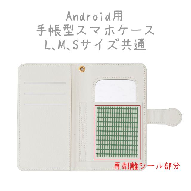 AQUOS sense lite SH-M05 手帳型スマホケース 「android M」対応