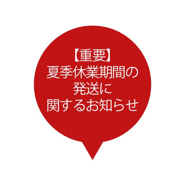 ★夏季休業期間の発送に関するお知らせ★