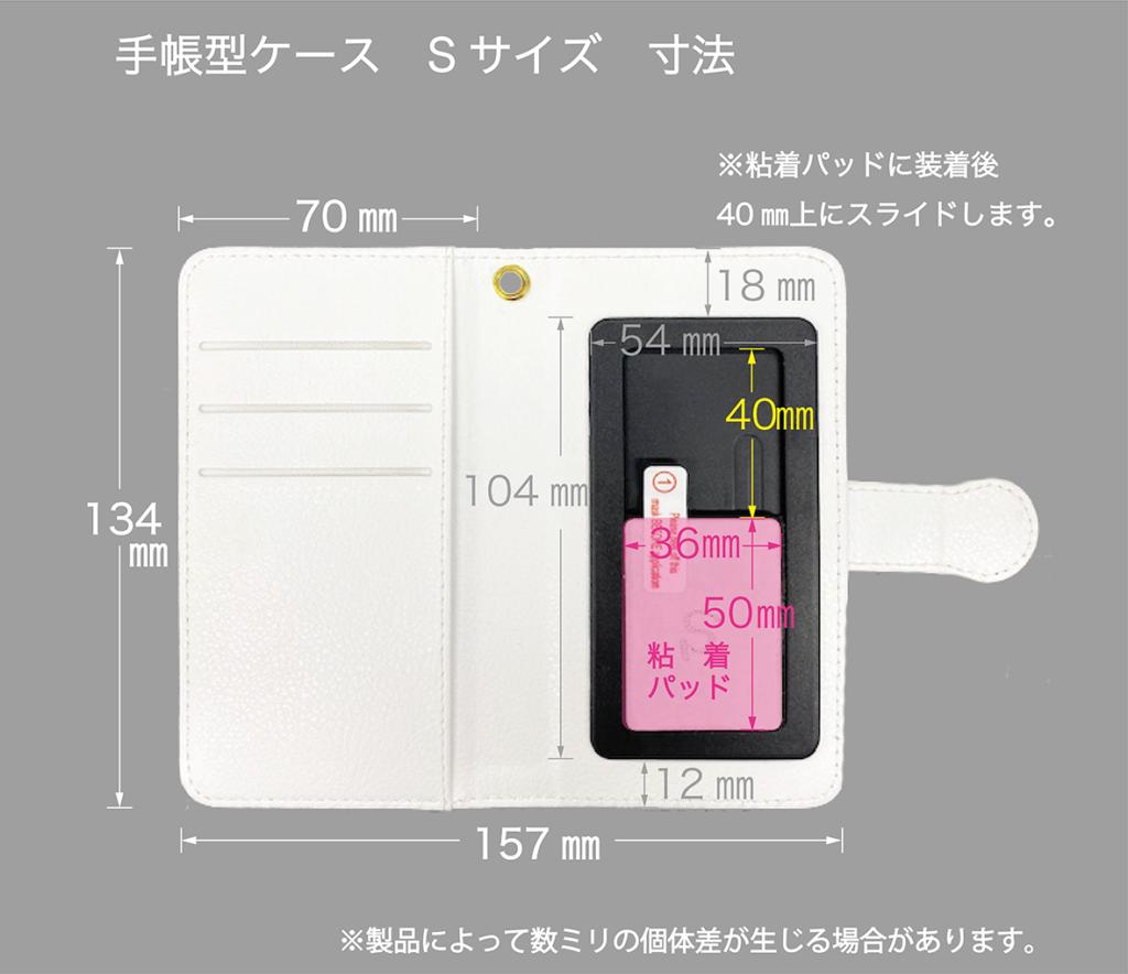 Android手帳型ケース(汎用型)【仕様変更のご案内】
